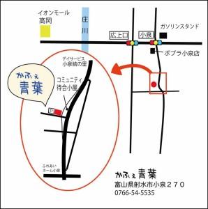 アクセスマップ|cafe青葉