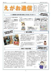 えがお通信 No.40:一般社団法人えがお工房8