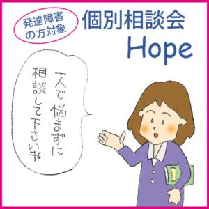 発達障害の方対象 働きかた個別相談会「Hope