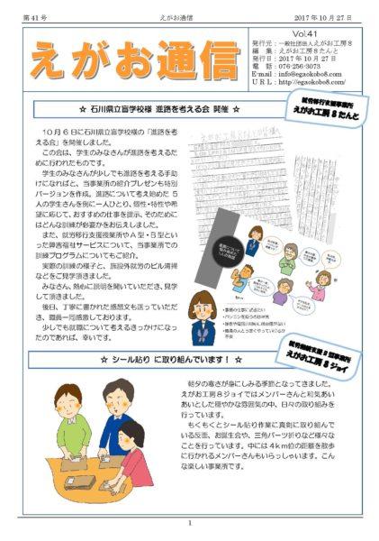 えがお通信No.41|一般社団法人えがお工房8