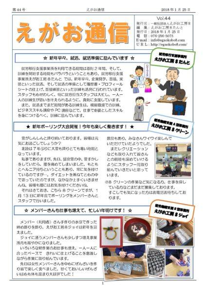 えがお通信No.44|一般社団法人えがお工房8